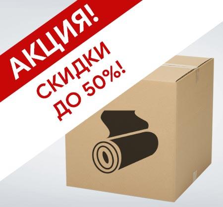 Распродажа склада